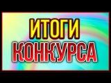 Казино Малина+конкурс Угадайка