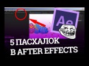 5 крутых пасхалок After Effects
