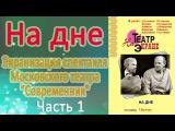 На дне. Экранизация спектакля Московского театра