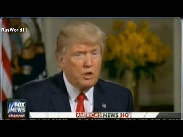 Трамп ответил назвавшему «Путина убийцей» ведущему Фокс невс