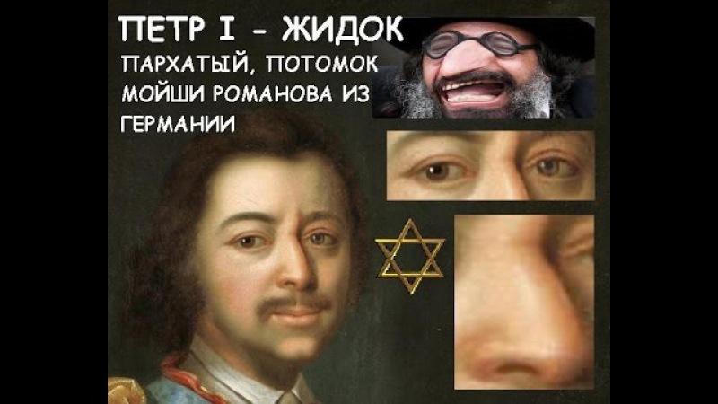 Г.Климов о династии Романовых(Гольштейн-Готторпах). За что борются монархисты?
