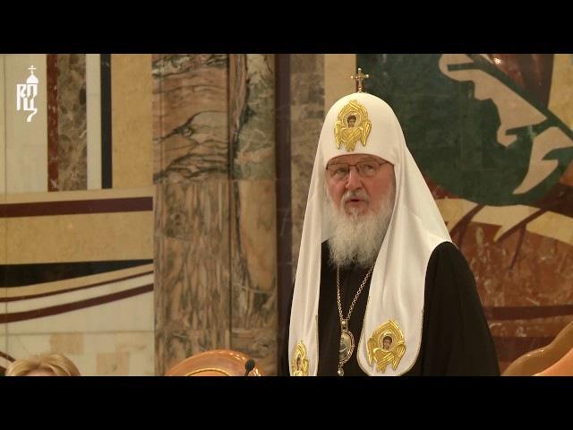 Обращение Святейшего Патриарха КИРИЛЛА на V Общецерковном Съезде по социальному служению (10 минут)