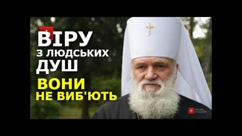 Церква не може бути національна, тільки Христова. Нас не загонять в Розкол. мітр. Віссаріон