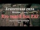 Египетская сила 1 часть Москва Кто такой Бог РА Библейский проект