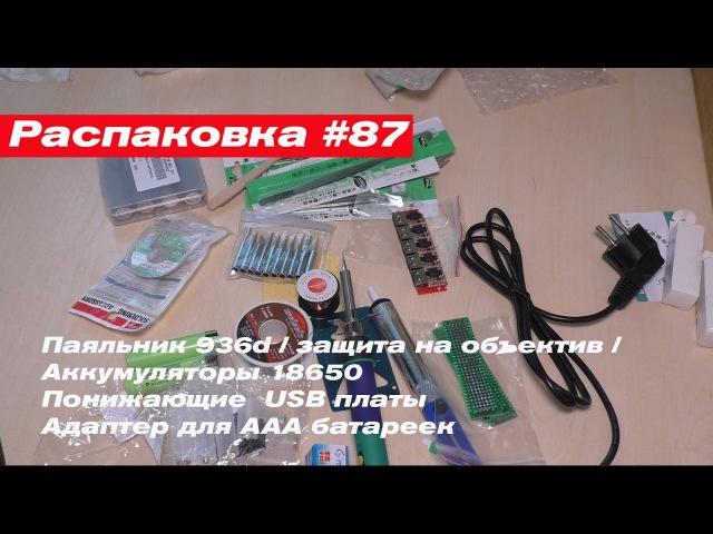 Распаковка 87 Паяльник CXG 936d и другие полезные мелочи