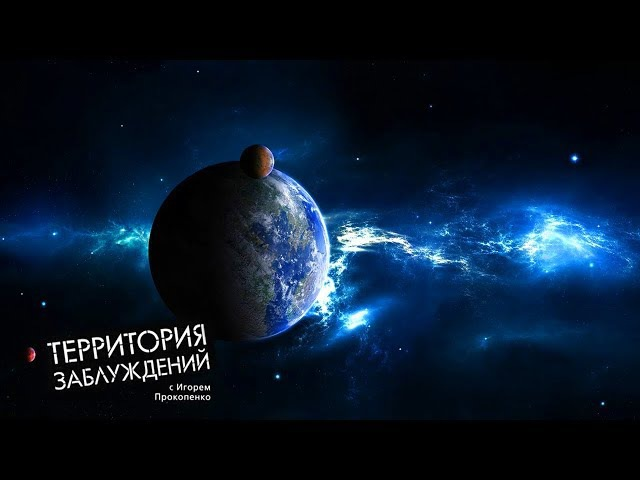 Территория заблуждений с Игорем Прокопенко - (23.09.2017)