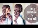 Простые прически на длинные волосы. Прически на каждый день.