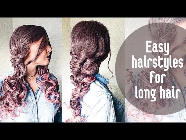 Easy Hairstyles for Long Hair ★ Простые прически на длинные волосы. Прически на каждый день.
