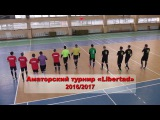 Спортинг  3:1  Мотор (Краткий обзор матча за 27.11.16)