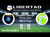 (5 лига 2 тур) Vitesse  9 9  Фалькон (Краткий обзор матча за 26.11.16)