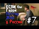 Если бы Гарри Поттер жил в России 7 Переозвучка