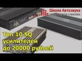 Топ 10 SQ усилителей до 20000 рублей