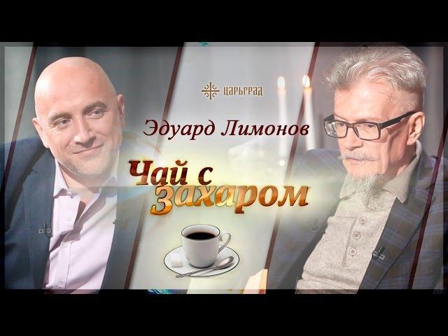 В гостях у Захара Прилепина Эдуард Лимонов. Часть 1 [Чай с Захаром]