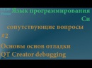 3 Язык Си Основы отладки debugging в QT Creator