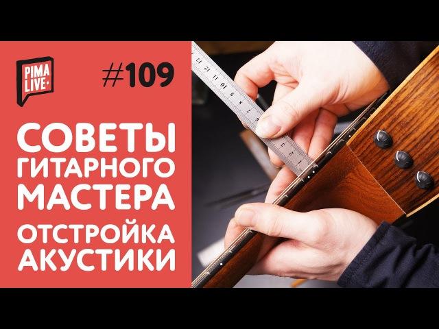 Как довести гитару до совершенства Советы гитарного мастера