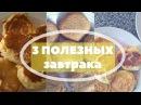 Что приготовить на завтрак 3 рецепта ПОЛЕЗНОГО ЗАВТРАКА ▷ Надя Михайлова