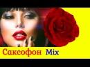 Музыка для Души. Очень Красивая Музыка! Саксофон *Mix. Sexy Jazz Music