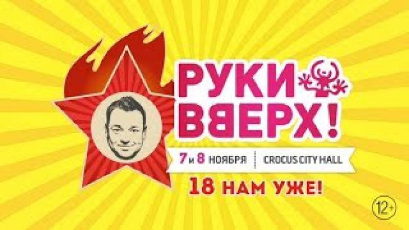 Руки Вверх! - Концерт 18 НАМ УЖЕ (Crocus City Hall 2014 HD)