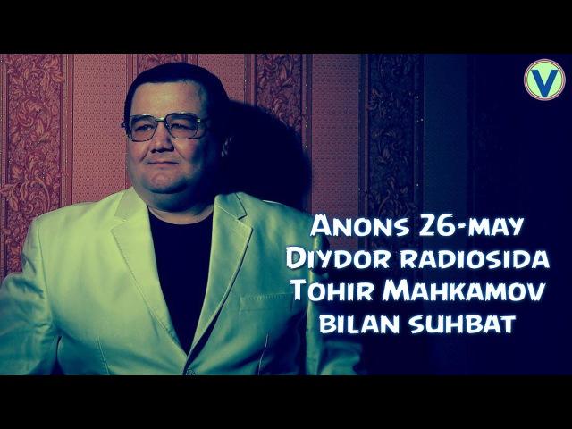Afisha - Tohir Mahkamov bilan 26-may kuni Diydor radiosida suhbat bo'ladi