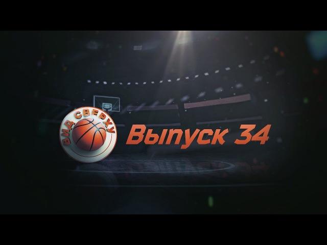 Танцы на взлётной полосе и все о деньгах российского баскетбола. ВидСверху 34
