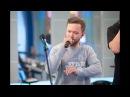 Jukebox Trio – Thunder (Imagine Dragons)  (#LIVE Авторадио)