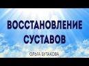 Восстановление суставов - Ольга Бутакова