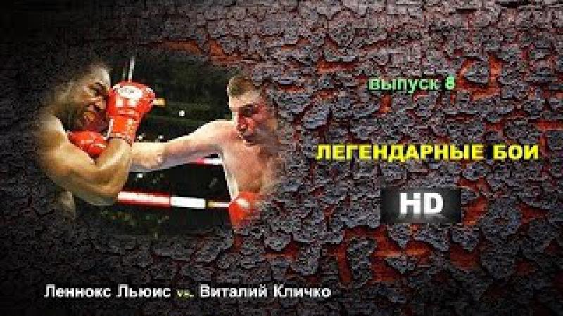 ЛЕГЕНДАРНЫЕ БОИ (выпуск №8) : Леннокс Льюис vs. Виталий Кличко