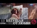 Бегущая от любви 13 серия 2017 Русская мелодрама 2017 новинка @ Русский Роман