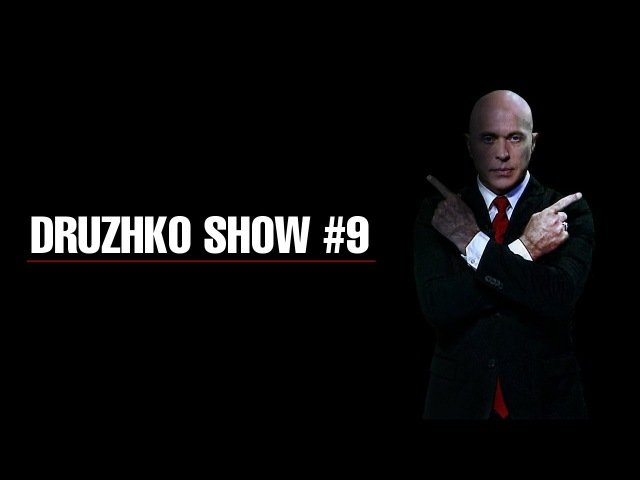 Дружко Шоу 9. Игровой выпуск » Freewka.com - Смотреть онлайн в хорощем качестве