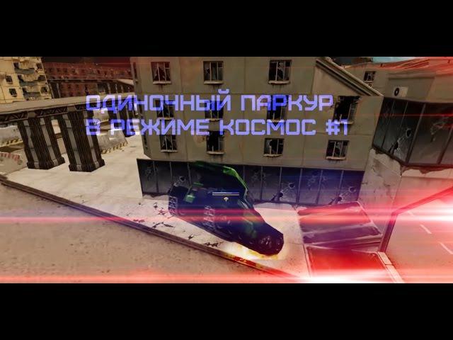 Танки Онлайн Одиночный паркур в режиме космос №1