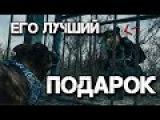 Fallout 4 Секрет Женщины у Пруда