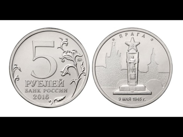 5 рублей Прага. Серия: города - столицы государств
