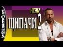 НОВЫЙ ДЕТЕКТИВ ЩИПАЧИ 2 РУССКИЕ БОЕВИКИ 2017