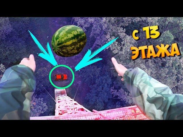 ДРОП ТЕСТ АРБУЗ с 13 ЭТАЖА на МАШИНУ ?! Drop test 40m.