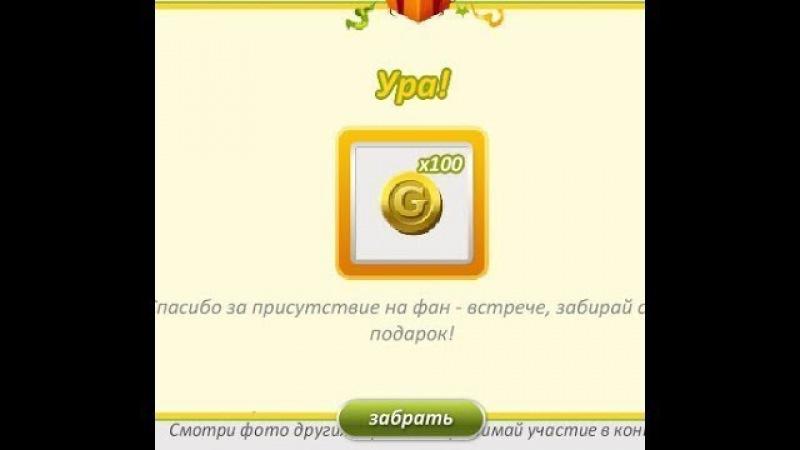 Промо код на 100 золота Новый рабочий промо код.........