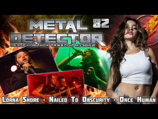 Metal Detector - Обзор новинок тяжелой музыки - #82 (Once Human, Lorna Shore, Nailed To Obscurity)