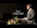 Одна из самых лучших проповедей А. Коломийцева | 2007 г.