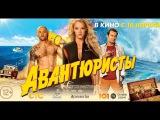 Авантюристы - Трейлер 2014 Приключения Россия