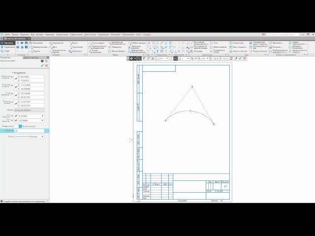 КОМПАС-3D: Коническая кривая