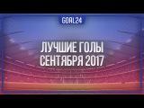 Лучшие голы сентября - GOAL24