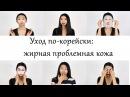 Уход за лицом по-корейски: ЖИРНАЯ и ПРОБЛЕМНАЯ кожа