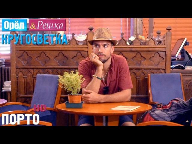 Орёл и Решка. Кругосветка - Порту. Португалия (1080p HD) 37