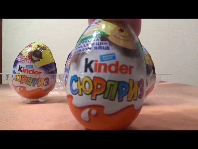 Kinder Surprise Три Богатыря и Морской Царь НОВИНКА 2017