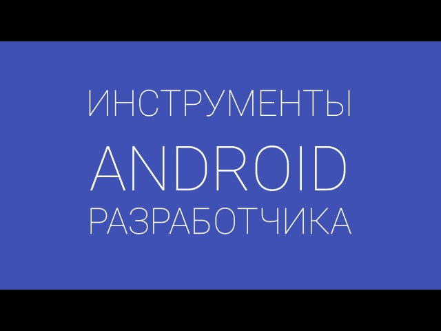 Работа с БД Realm в андроид на простом примере - видео с YouTube-канала Start Android