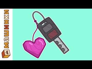 #МАШИНКИ 🚗 В автопрокате 🚙 Сериал для мальчиков 🚒 Мультики про машинки для ма ...