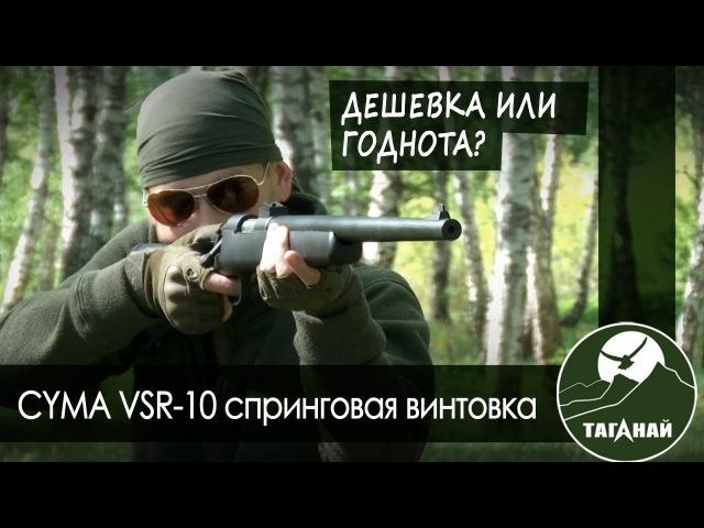 [Обзор от СК Таганай] Спринг VSR-10 Cyma (cm 701) » Freewka.com - Смотреть онлайн в хорощем качестве