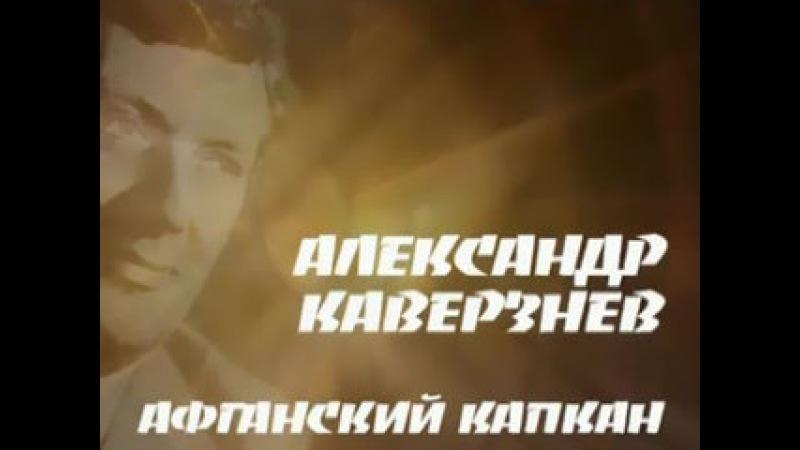 Александр Каверзнев. Афганский капкан.