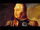 Правда о войне 1812 года шестая серия Кутузов
