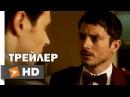 Детективное Агентство Дирка Джентли 1 Сезон Официальный Трейлер 1 2016 Элайджа Вуд