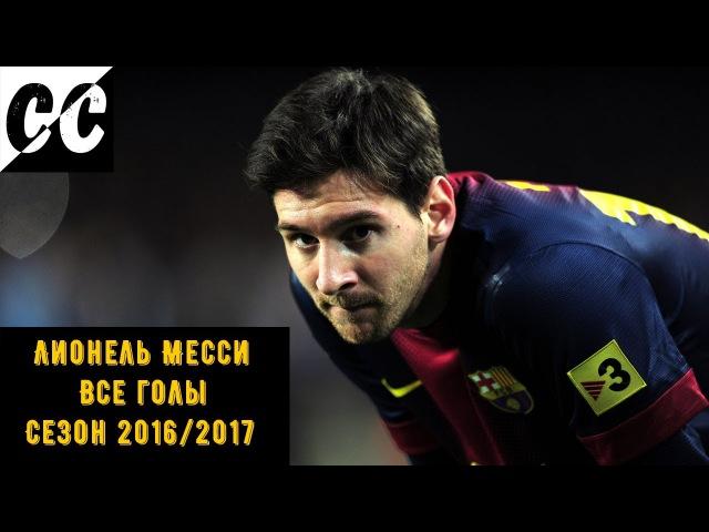 ● Лионель Месси ● Lionel Messi ● Все голы ● Сезон 2016/2017